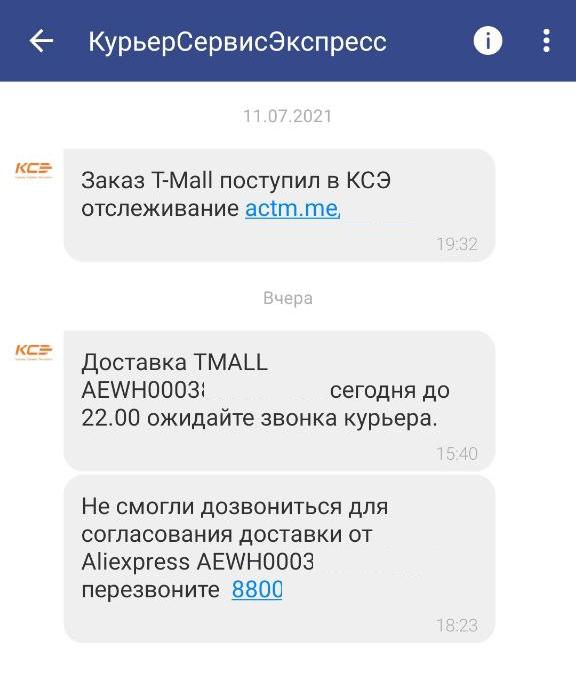 Транзакционные сообщения вViber