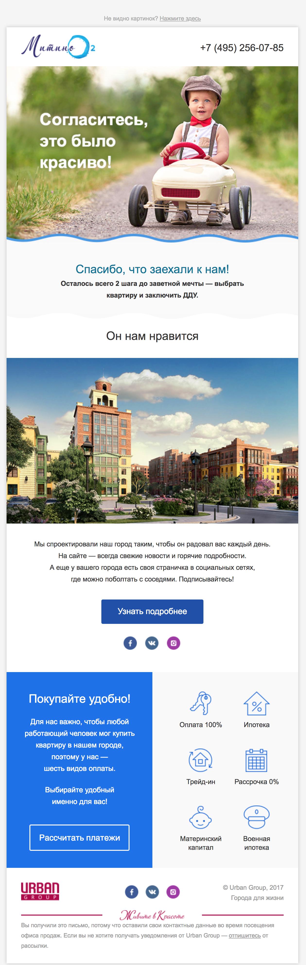 email-маркетинг для недвижимости, пример письма
