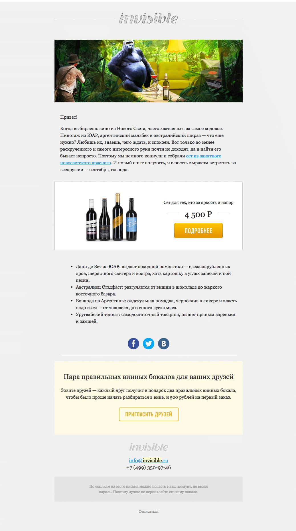 Необычная иллюстрация и фирменный текст в email-рассылке