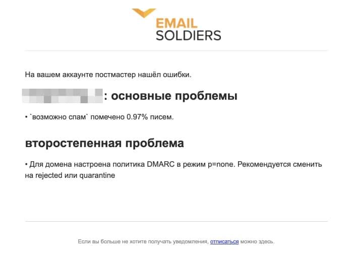 постмастер mail.ru сообщение об ошибке от бота Email Soldiers