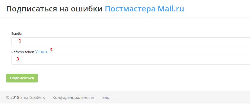 уведомления об ошибках доставки на mail.ru