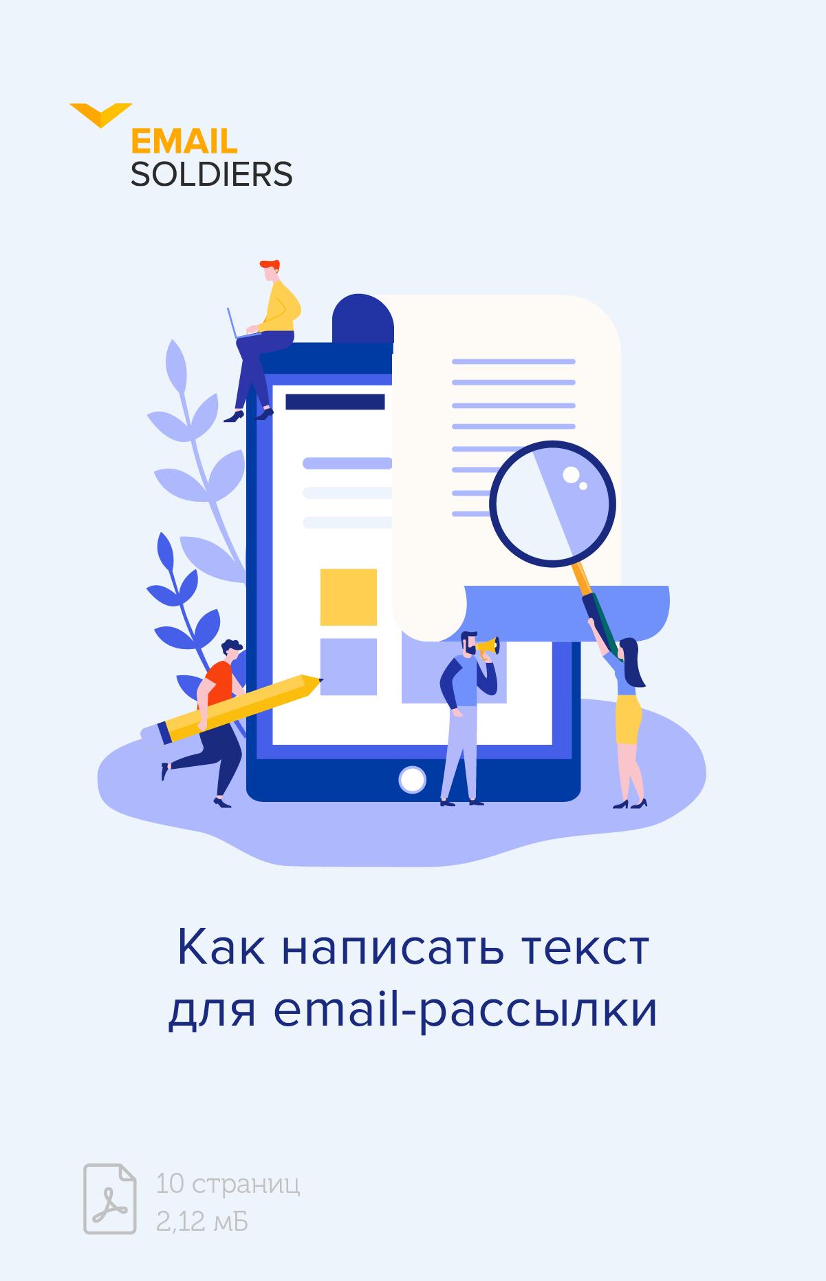 Как написать текст для email-рассылки
