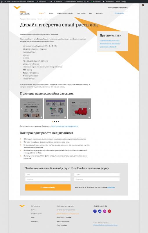 страница услуги «дизайн и вёрстка email-рассылок» Email Soldiers