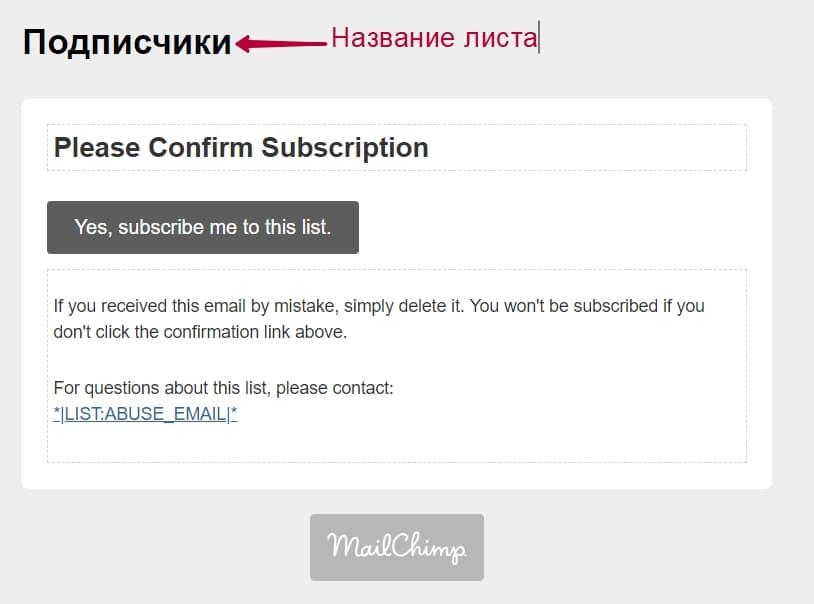 Настраиваем письмо вблочном редакторе MailChimp