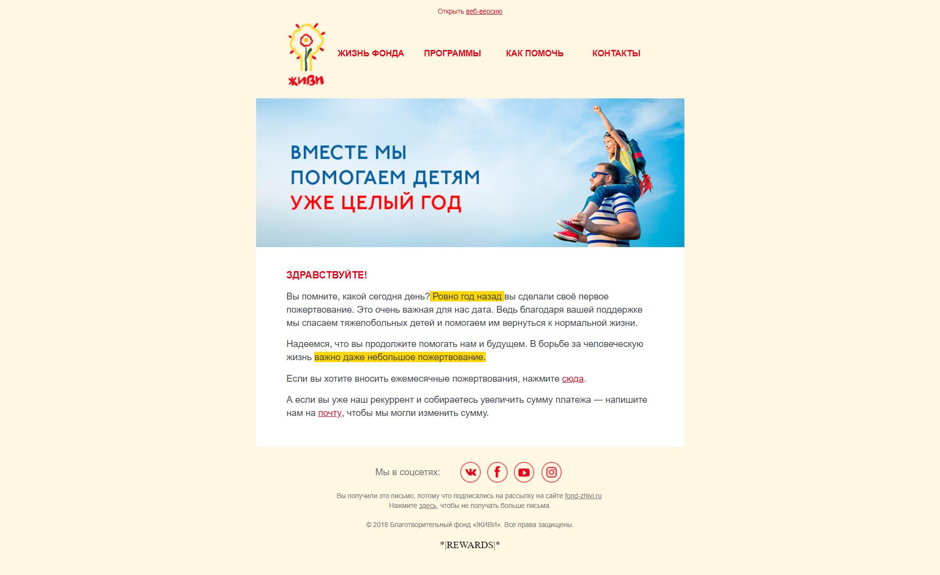 Email-маркетинг для благотворительности