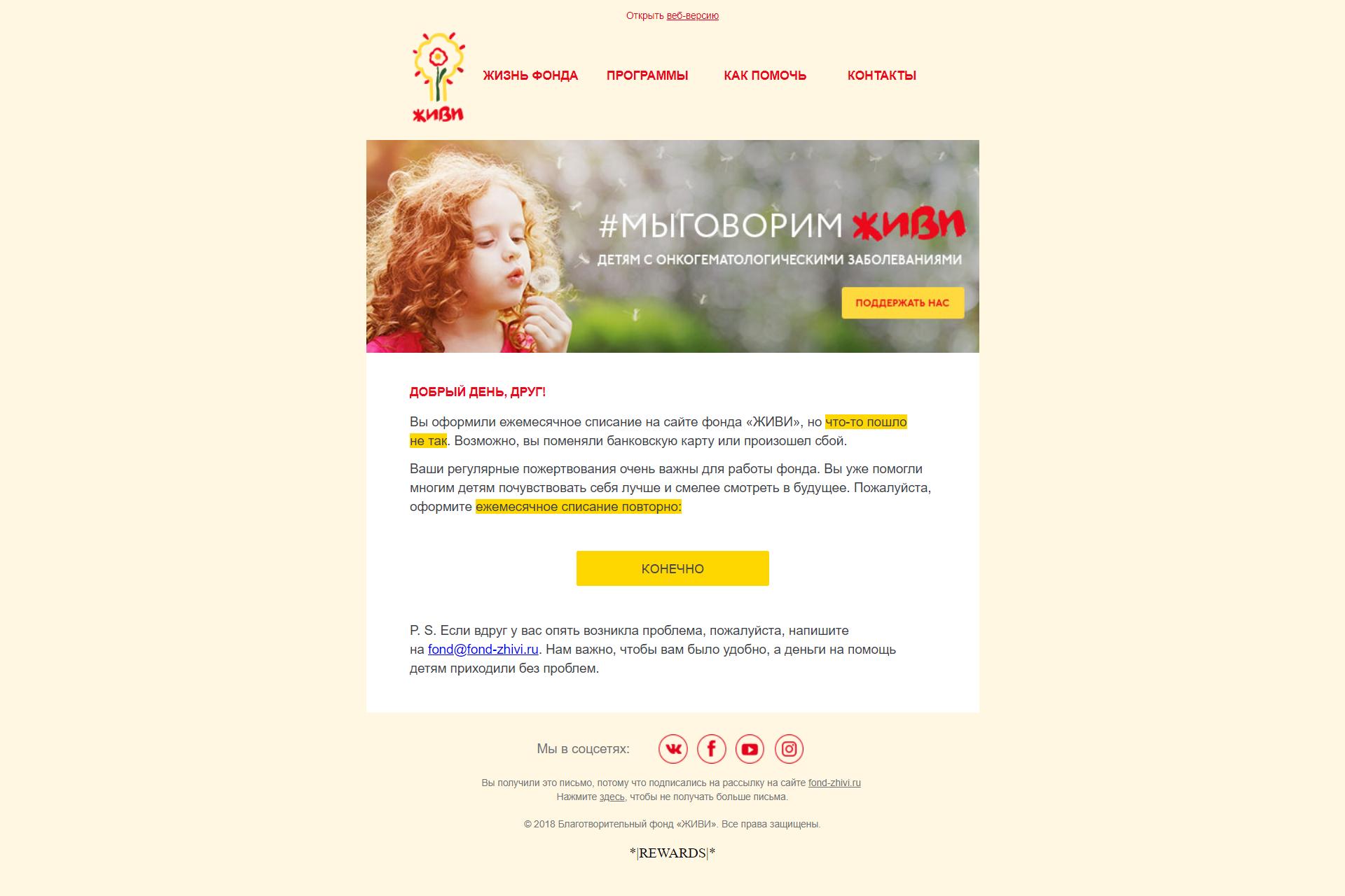 email-маркетинг для благотворительности, триггерное письмо