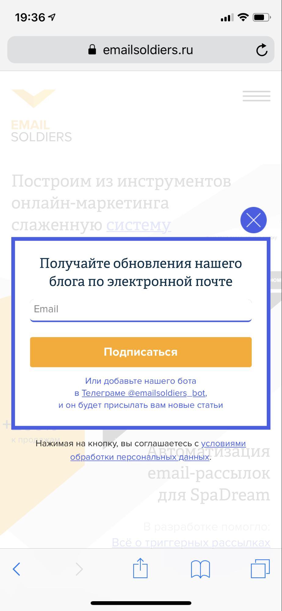 поп-ап на мобильном устройстве