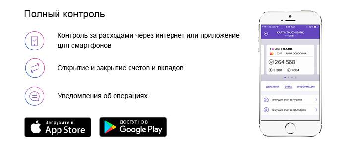 мастер-шаблон, блок смобильным приложением