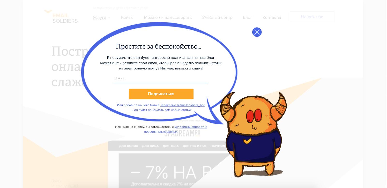 поп-ап emailsoldiers