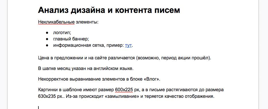 Пример отчёта одизайне итексте врассылках