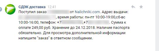 уведомление о заказе во ВКонтакте