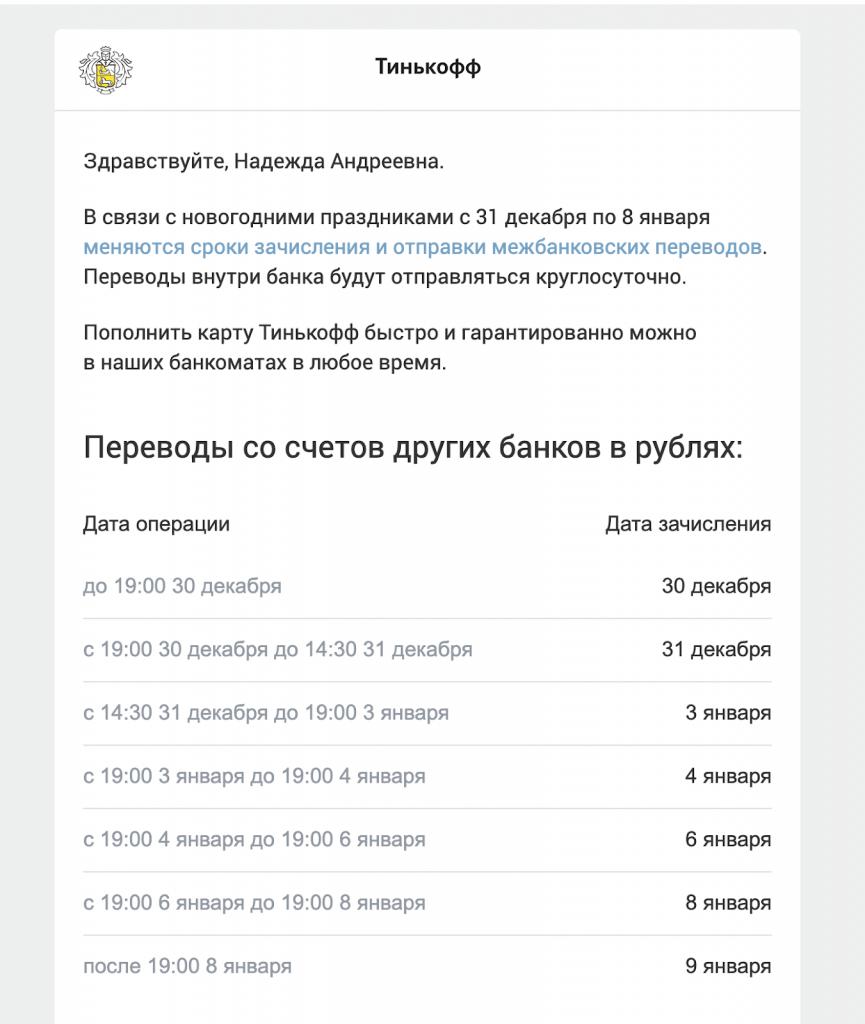 Рассылка Тинькофф