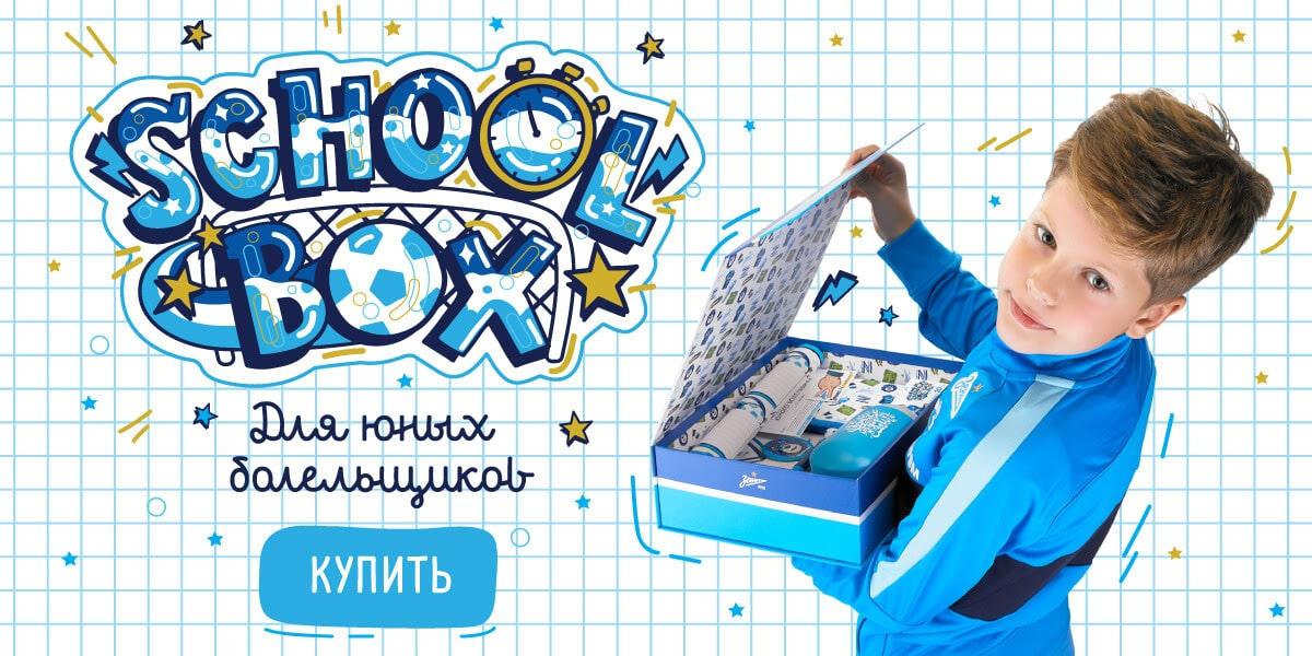 Рассылка ФК «Зенит»