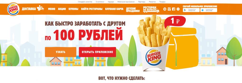реферальная программа от Бургер Кинг