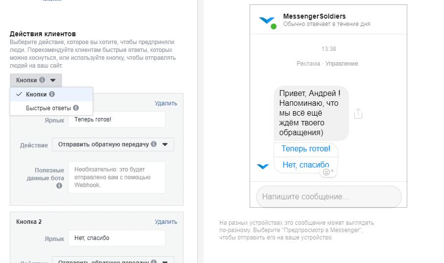 Пример начала взаимодействия с пользователем