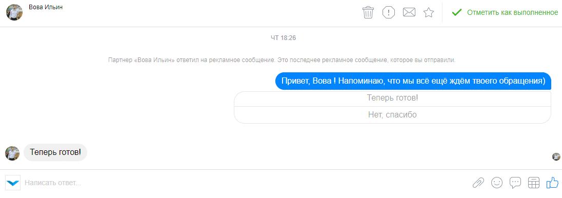 Sponsored message в facebook