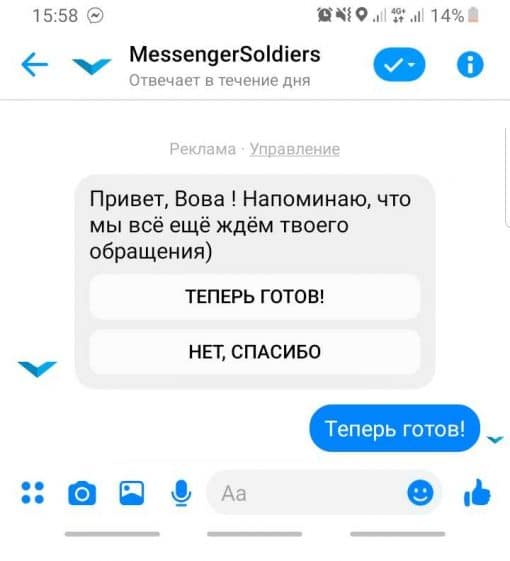 отображение сообщения в мессенджере