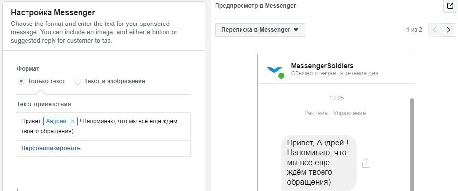 Настройка сообщений в facebook