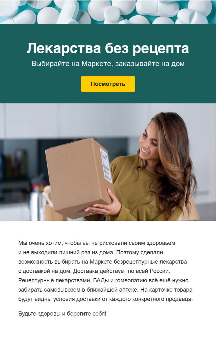 Письмо про заказы онлайн