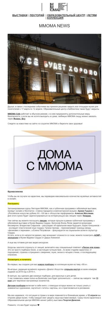 Письмо про онлайн-курсы и видеоэкскурсии