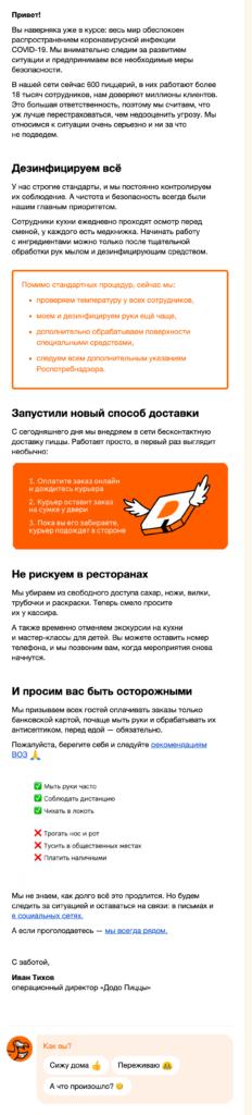 Письмо про бесконтактную доставку