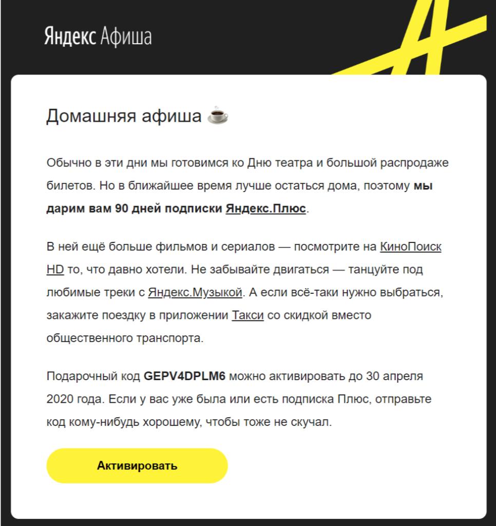 Письмо про 90 дней бесплатной подписки