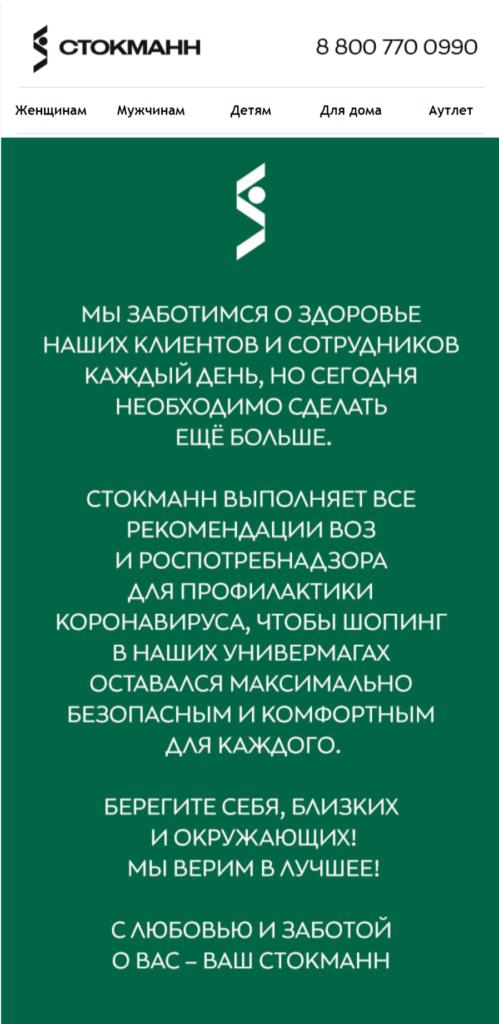 Письмо про соблюдение норм дезинфекции и профилактики в магазине