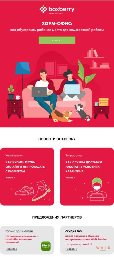 Письмо о том, как обустроить рабочее место дома