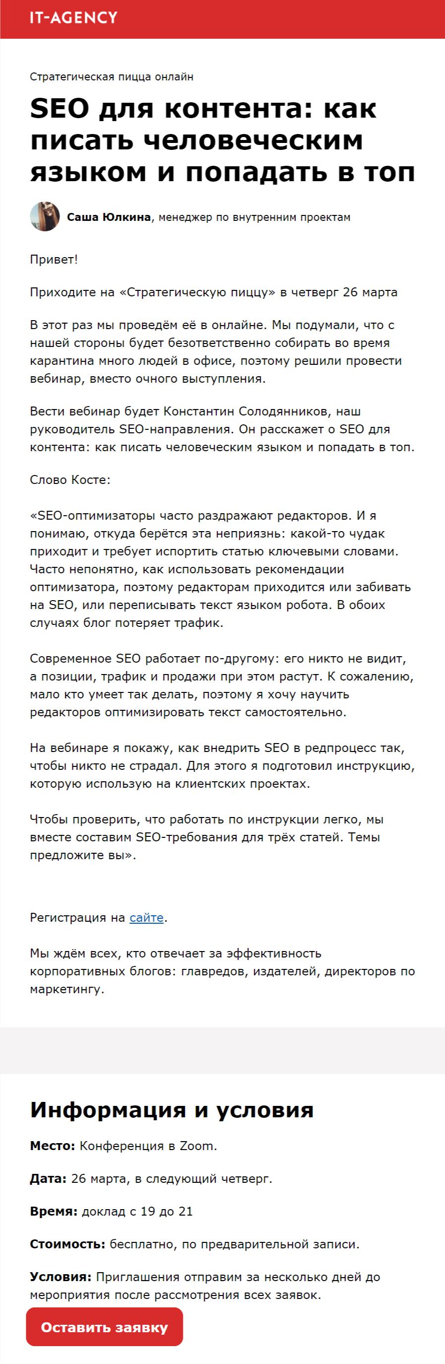 Письмо про перенос мероприятия в онлайн