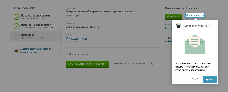 Интерфейс отправки пробного письма в UniSender