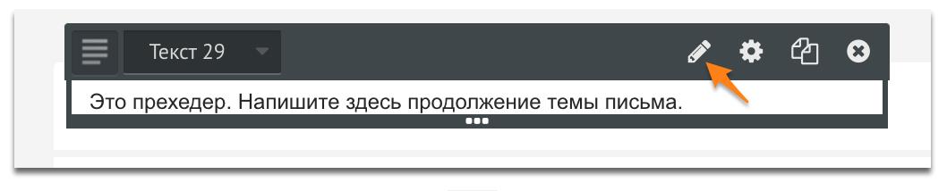 Интерфейс редактора конструктора UniSender