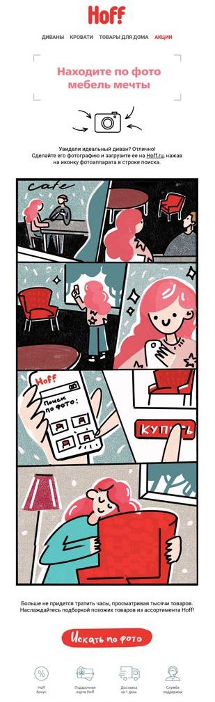 сторителлинг в рассылках, комикс