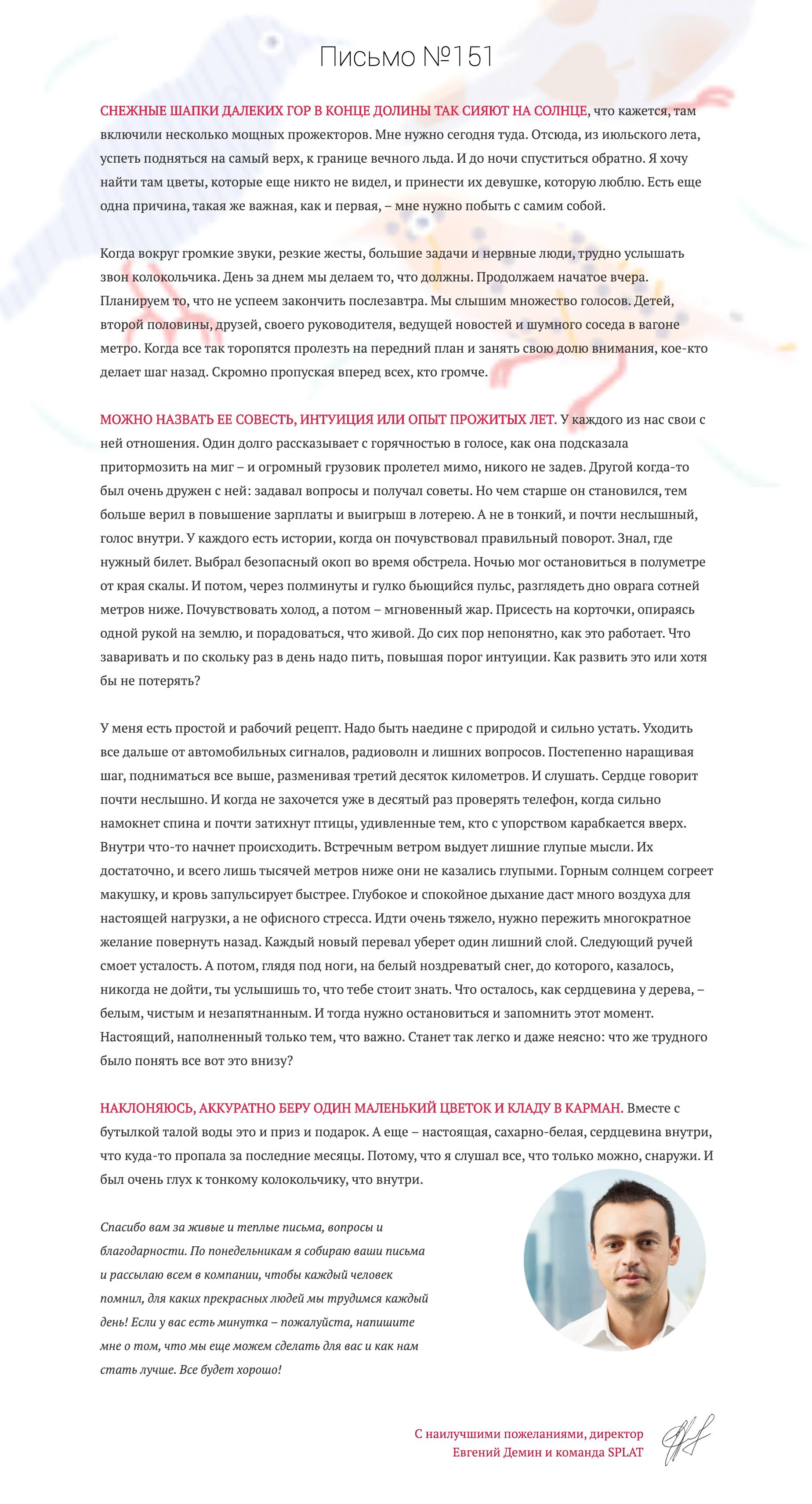 сторителлинг в рассылках, письмо CEO