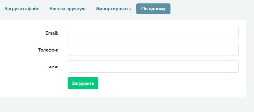 Загрузить адреса в SendPulse по одному