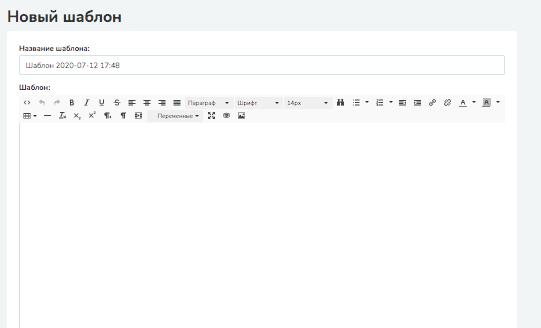 Упрощённый html-редактор SendPulse