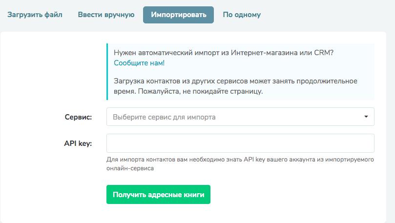 Импорт контактов в SendPulse
