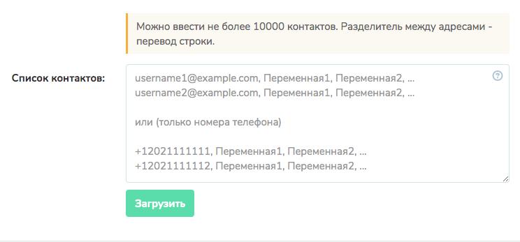 Загрузить адреса в SendPulse списком