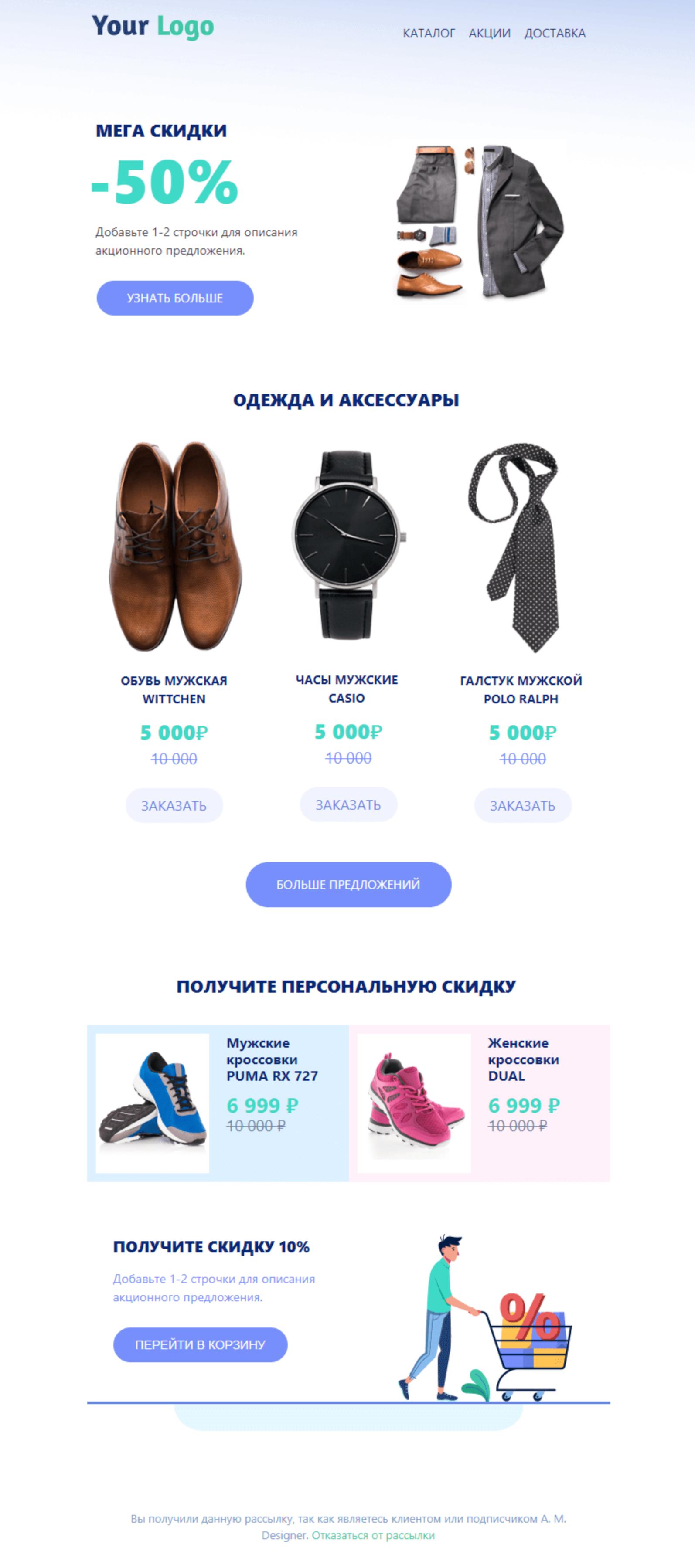 Шаблон SendPulse для интернет-магазина