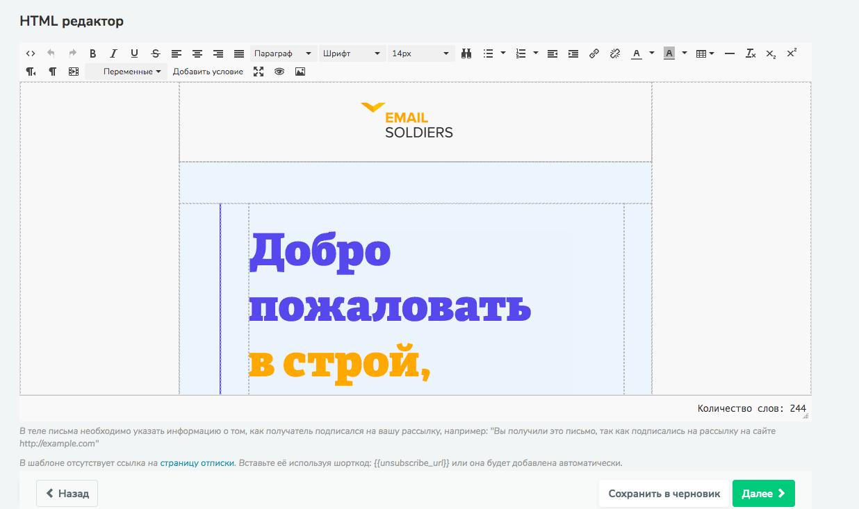 Вид письма с импортированным шаблонов в SendPulse