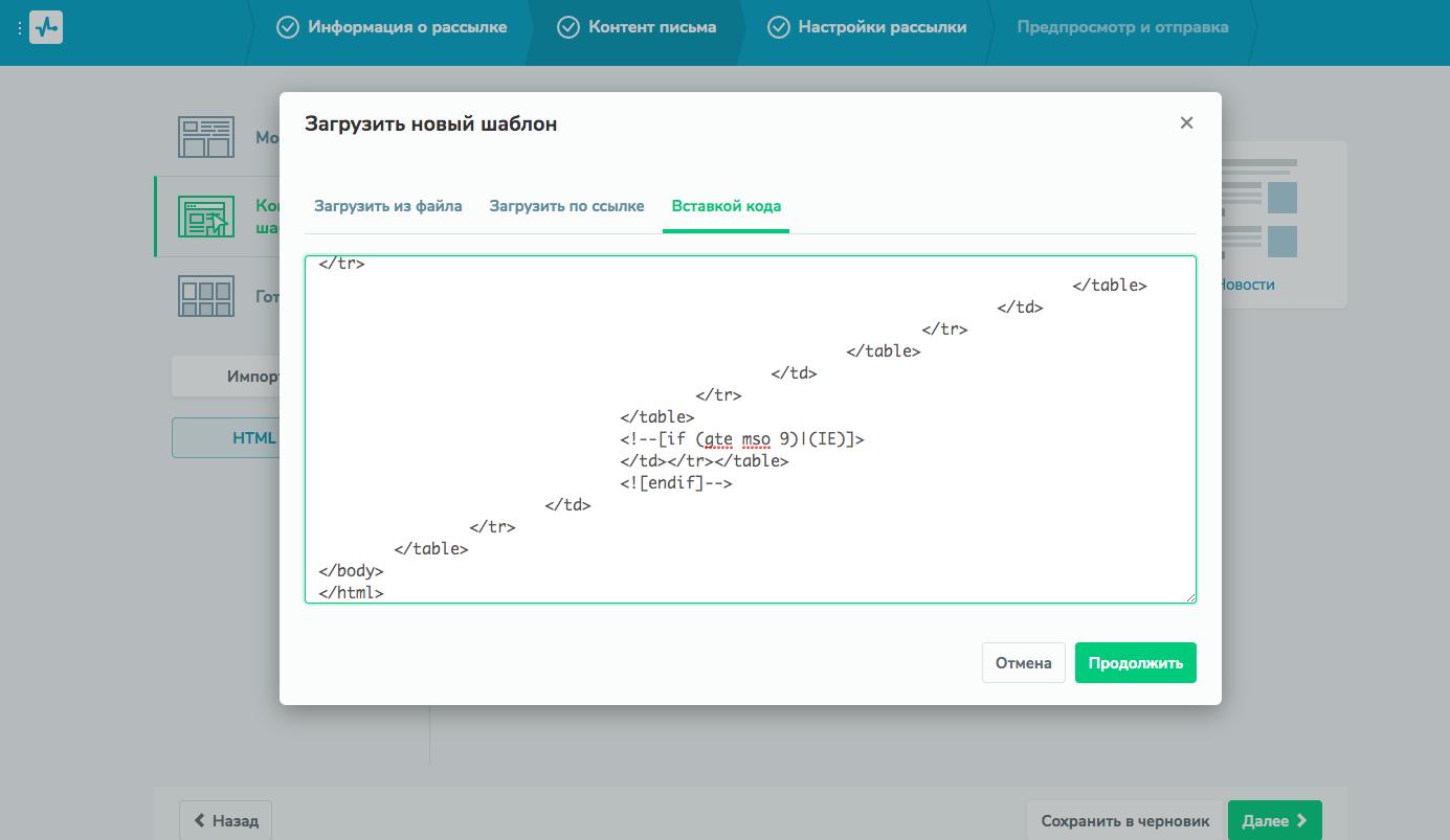 Импорт своего шаблона в SendPulse