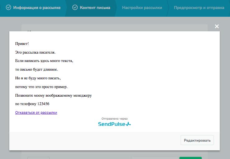 Вид письма в упрощённом html-редакторе SendPulse