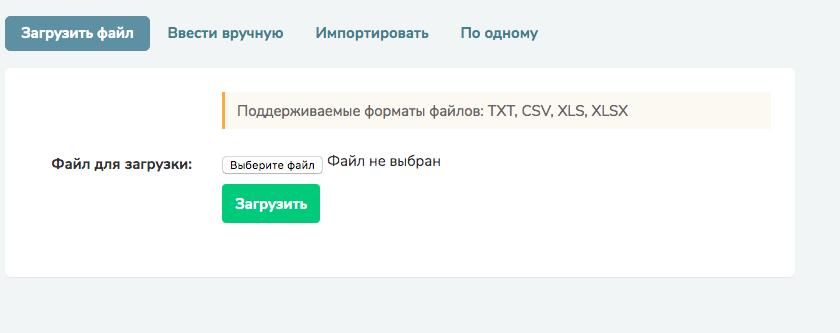 Загрузка контактов в SendPulse файлом