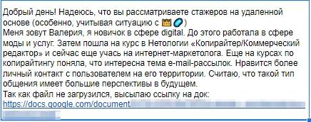интернет-маркетолог в Рязани_кандидат от нетологии