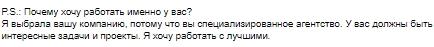 интернет-маркетолог в Рязани_отклик с сайта 2