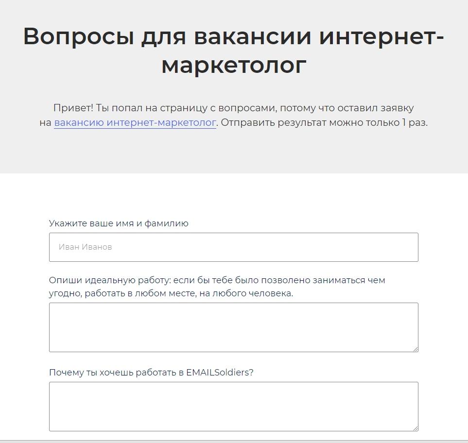 интернет-маркетолог в Рязани_анкета