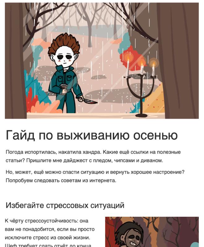 Гайд по выживанию осенью