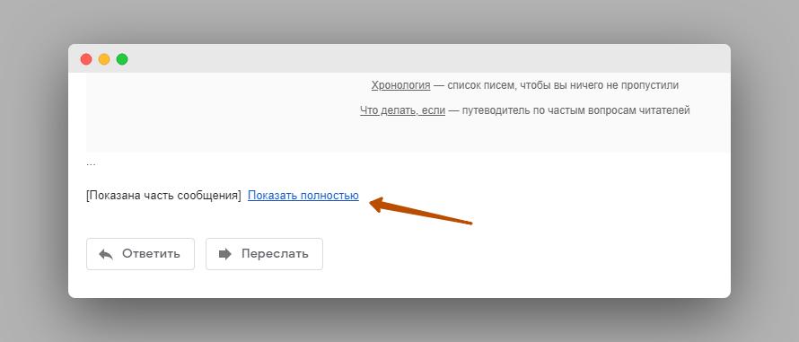 Gmail может не полностью отобразить тяжёлое письмо