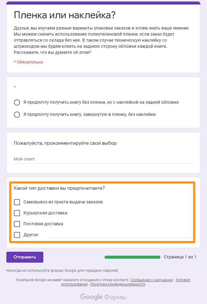 примеры опросов в лабиринте 2