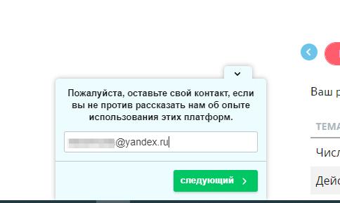 приглашение к индивидуальному опросу от учи.ру