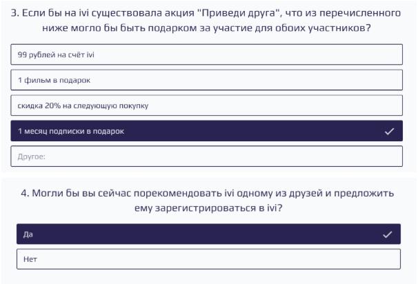 примеры опросов ivi